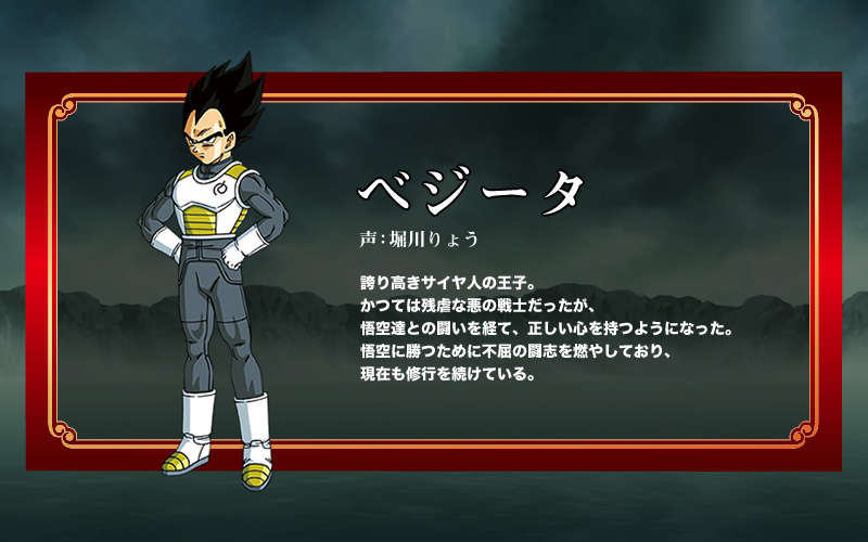 Dragon-Ball-Z-Revival-of-F-character-Design-Vegeta