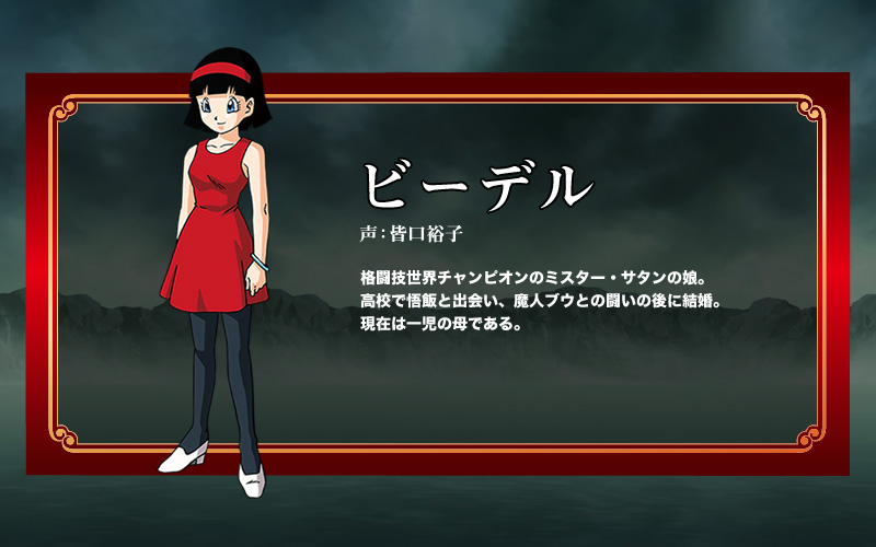 Dragon-Ball-Z-Revival-of-F-character-Design-Videl