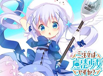 Gochuumon-wa-Mahou-Shoujo-desu-ka-Anime-Announced