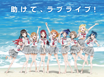 Love-Live!-Sunshine!!-Trademarked-by-Sunrise---New-Anime-Confirmed