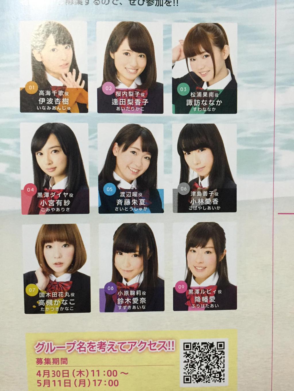 Love-Live!-Sunshine!!-Voice-Cast