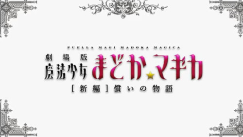 Mahou-Shoujo-Madoka-Magica-Movie-4-Atonement---Announcement-Trailer