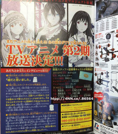 Noragami-Anime-Season-2-Announcement-Image