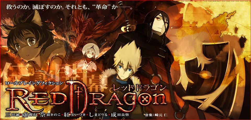 Red-Dragon-Campaign-Visual