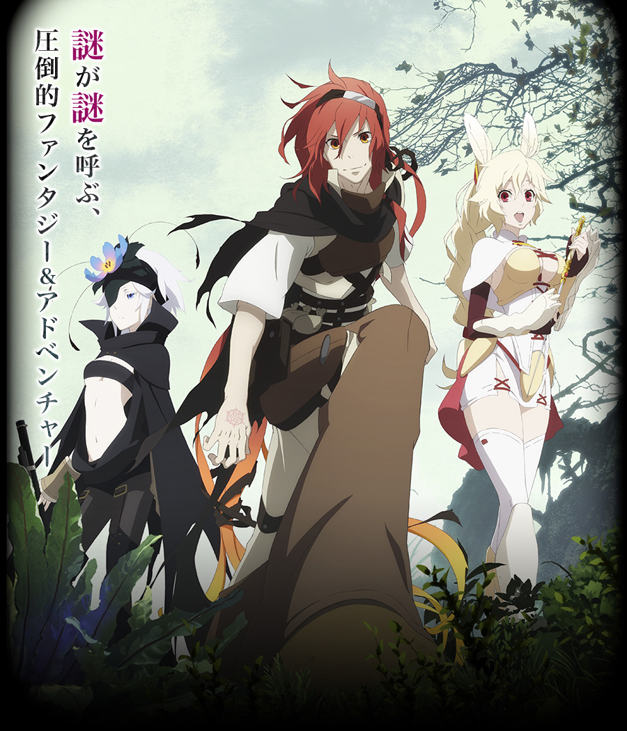 Rokka-no-Yuusha-Anime-Visual
