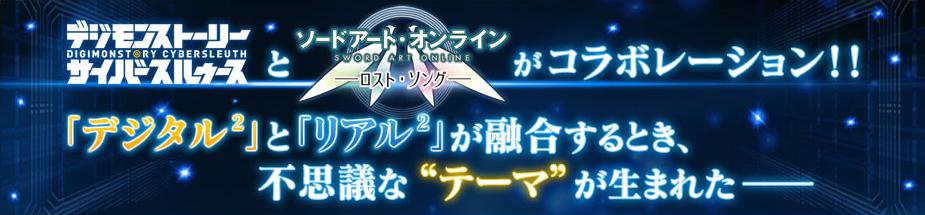 Sword-Art-Online-x-Digimon-Vita-Theme-Logo
