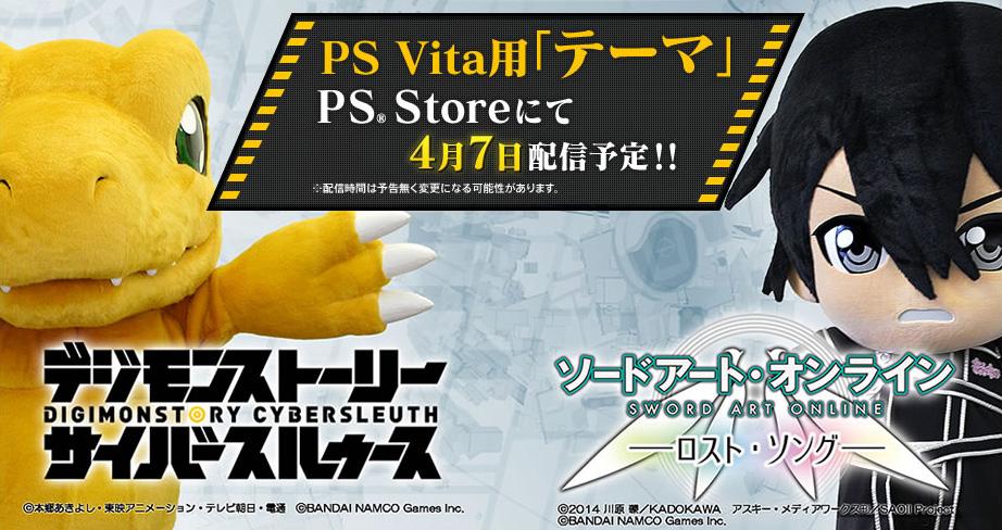 Sword-Art-Online-x-Digimon-Vita-Theme-Visual