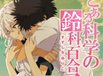 Toaru-Majutsu-no-Index-Season-3-Announced---Focuses-on-Suzushina-Yuriko