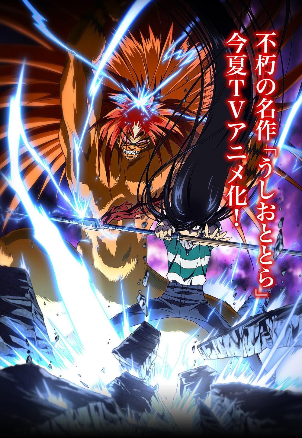 Ushio-to-Tora-Anime-Visual-2