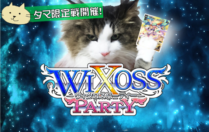 selector-infected-WIXOSS-Cat-Expansion