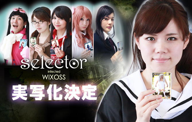 selector-infected-WIXOSS-Live-Action-Announcement