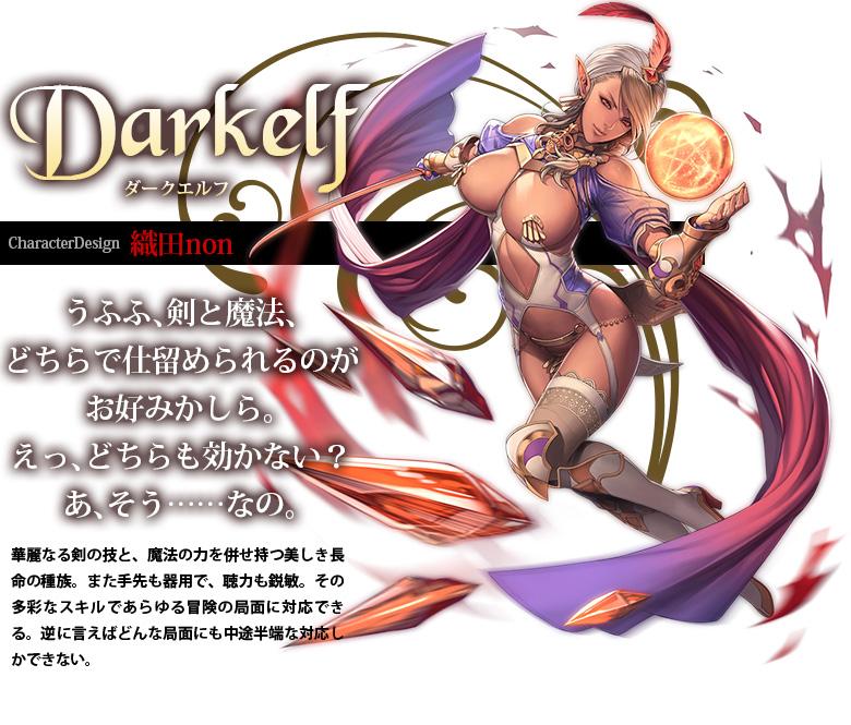 Bikini-Warriors-Character-Darkelf