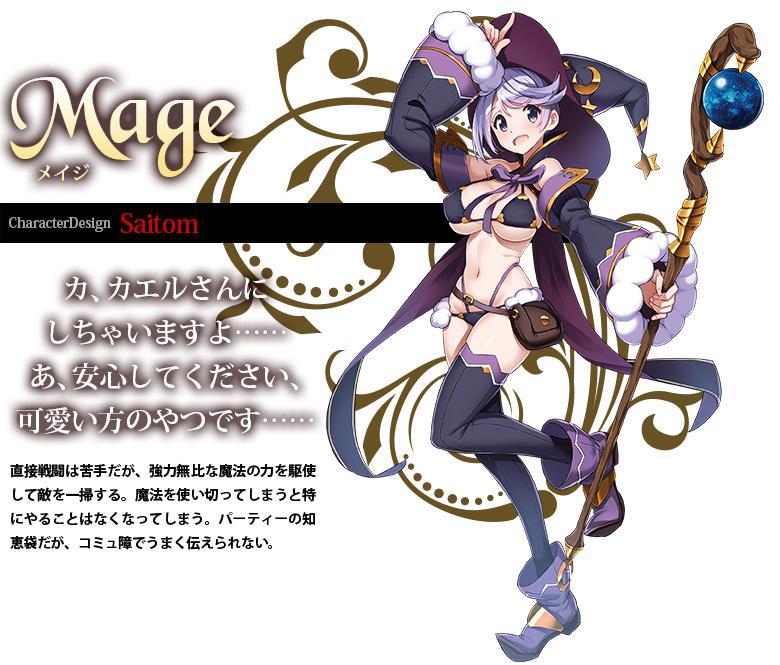 Bikini-Warriors-Character-Mage