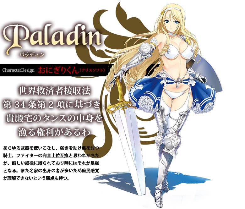 Bikini-Warriors-Character-Paladin