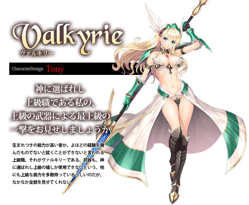 Bikini-Warriors-Character-Valkyrie