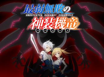 Saijaku-Muhai-no-Bahamut-TV-Anime-Adaptation-Announced-+-Visual,-Staff-&-Promotional-Video-Revealed
