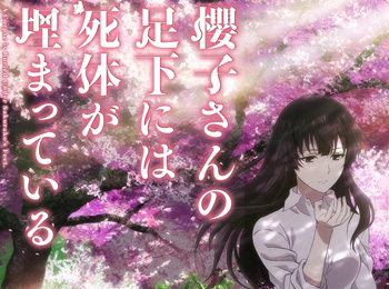 Sakurako-san-no-Ashimoto-ni-wa-Shitai-ga-Umatteiru-Anime-Airs-This-October-+-Visual-&-Staff-Revealed