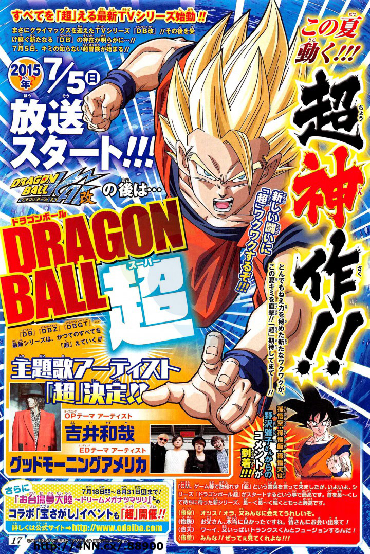 Dragon-Ball-Super-Air-Date