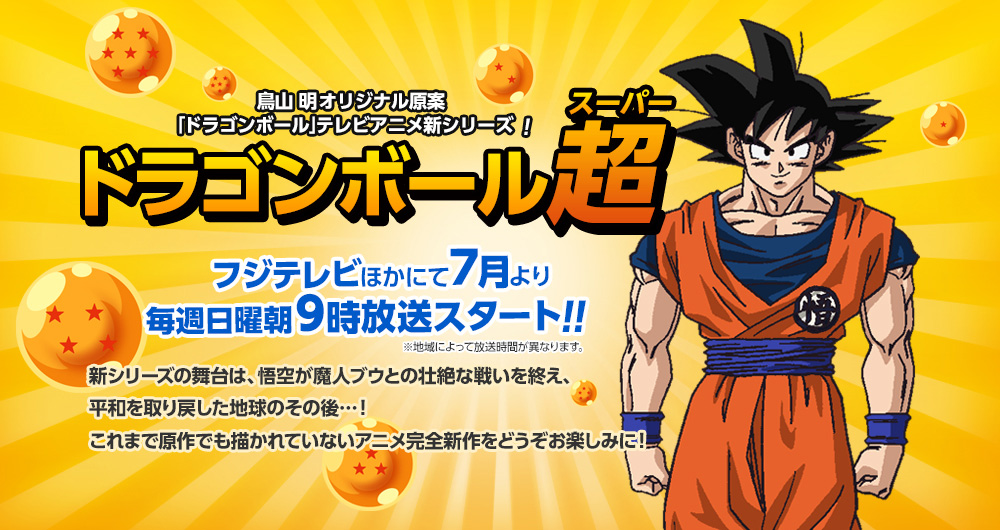 Dragon-Ball-Super-Anime-Image