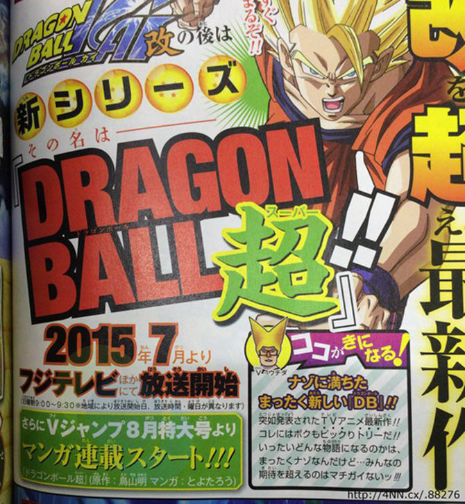 Dragon-Ball-Super-Manga-Announcement