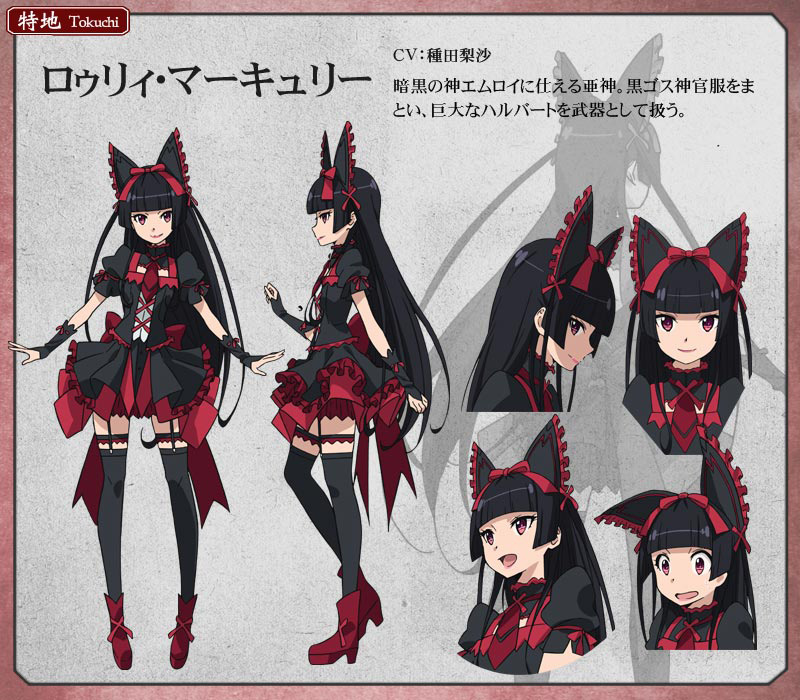 Gate-Anime-Character-Design-Rory-Mercury