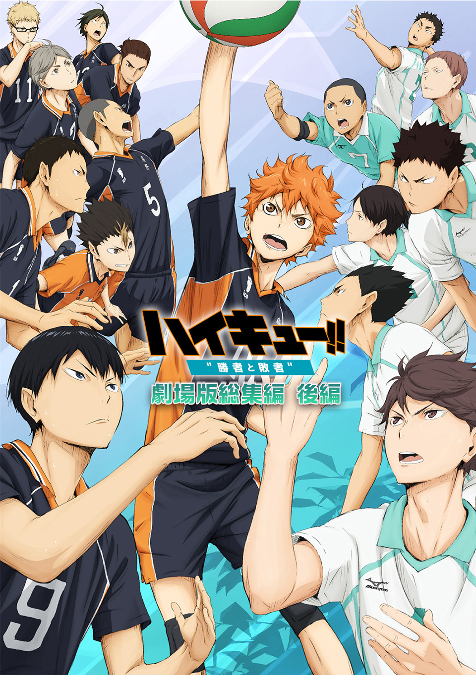 Haikyuu!!-Shousha-to-Haisha-Visual