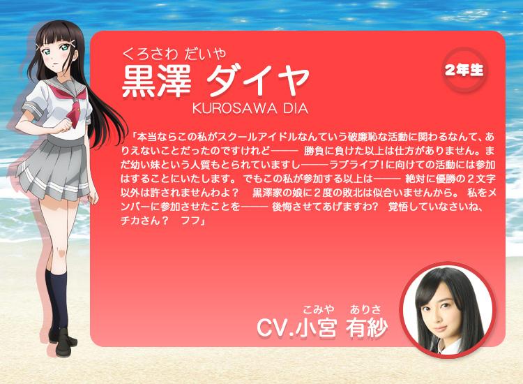 Love-Live-Sunshine-Anime-Character-Design-Dia-Kurosawa