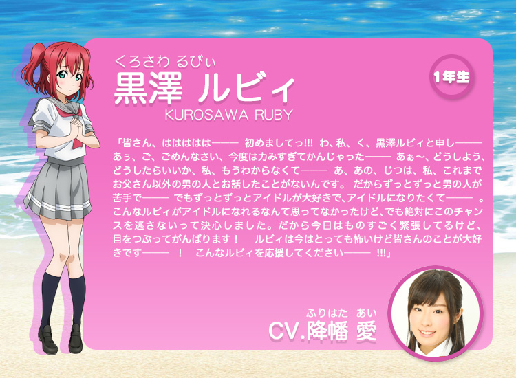 Love-Live-Sunshine-Anime-Character-Design-Ruby-Kurosawa