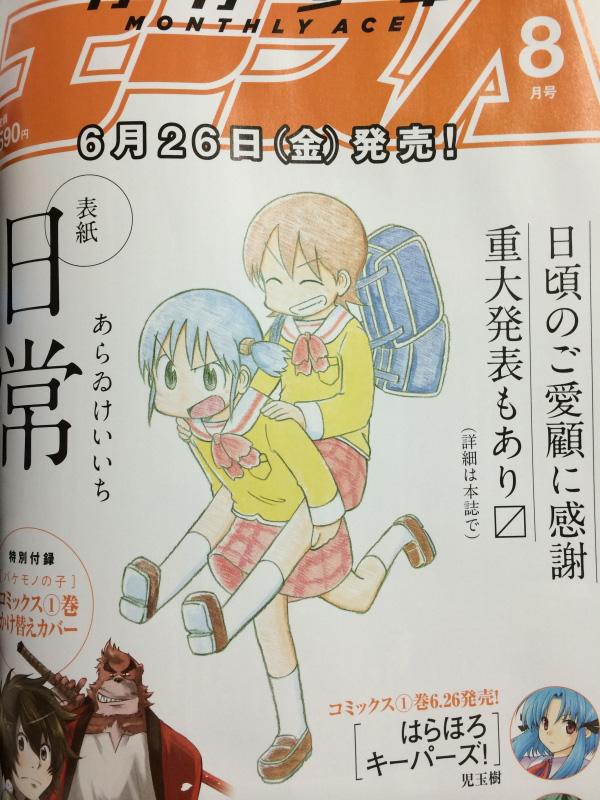 Nichijou-Announcement-Shounen-Ace