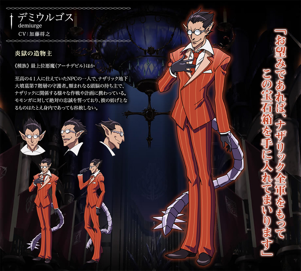 Overlord-Anime-Character-Design-Demiurge