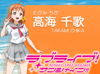 Vote-for-Love-Live!-Sunshine!!s-Idol-Group-Name