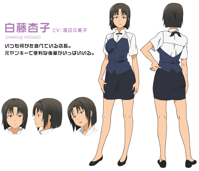 Working-Season-3-Character-Design-Kyouko-Shirafuji