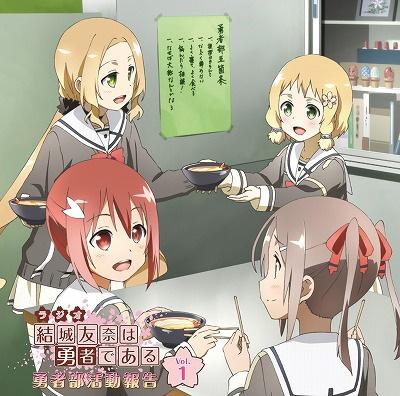 Yuuki-Yuuna-wa-Yuusha-de-Aru-Anime-Radio-1-Cover