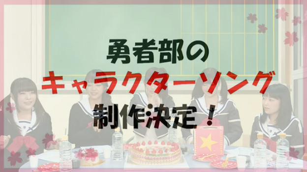Yuuki-Yuuna-wa-Yuusha-de-Aru-Live-Report-Image-3