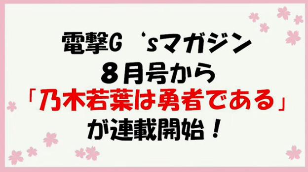 Yuuki-Yuuna-wa-Yuusha-de-Aru-Live-Report-Image-4