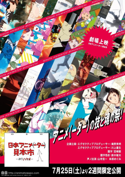 Animator-Expo-2014-Poster