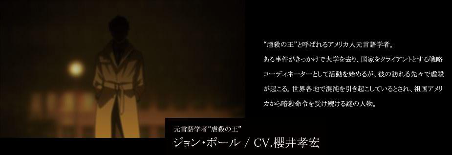 Gyakusatsu-Kikan-Character-Design-John-Paul