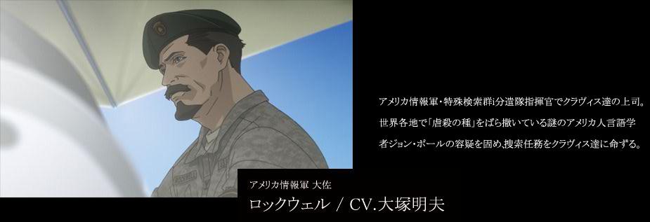 Gyakusatsu-Kikan-Character-Design-Lockwell