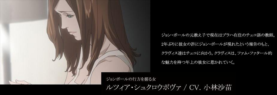 Gyakusatsu-Kikan-Character-Design-Lucia