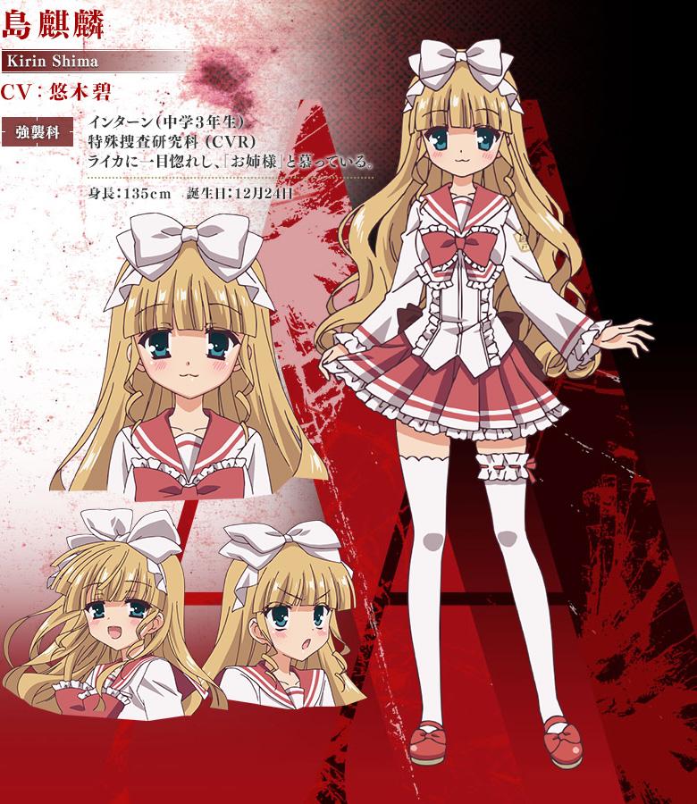 Hidan-no-Aria-AA-Anime-Character-Designs-Kirin-Shima