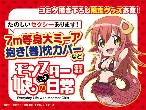Monster-Musume-Comiket-Visual