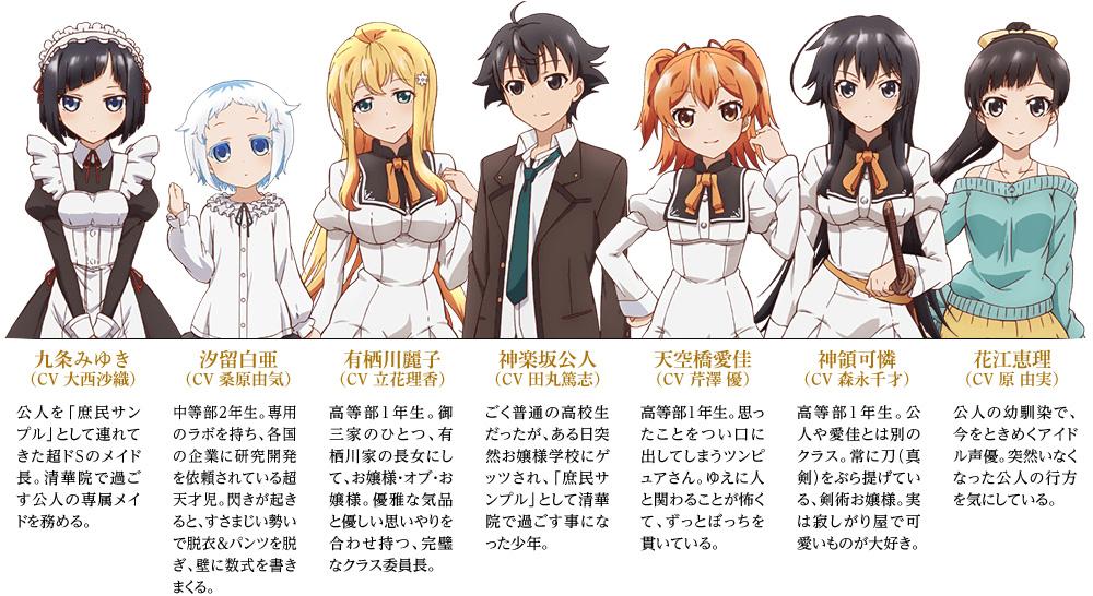 Ore-ga-Ojou-sama-Gakkou-ni-Shomin-Sample-Toshite-Gets Sareta Ken-Characters