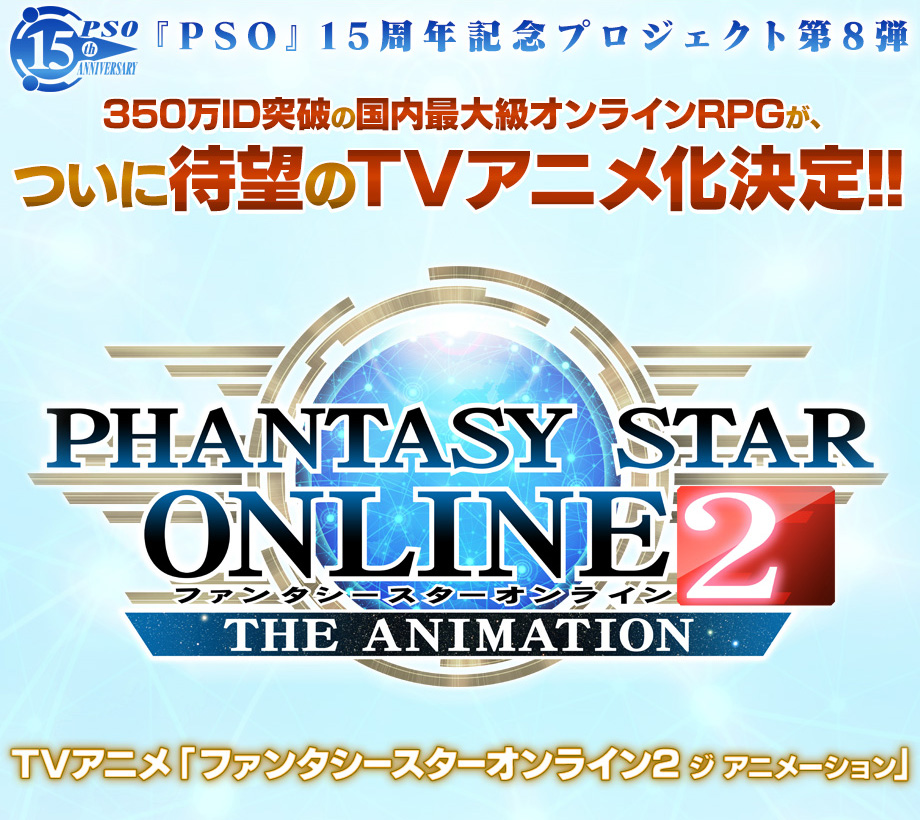 Phantasy-Star-Online-2-The-Animation-Announcement