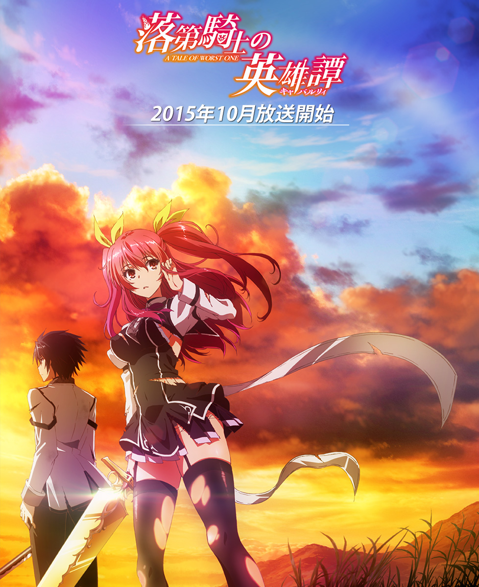 Rakudai-Kishi-no-Cavalry-Anime-October-Air-Window-Visual