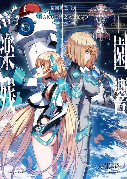 Rakuen-Tsuihou-Rakuen-Zangyou--Godspeed-You--Novel-Cover