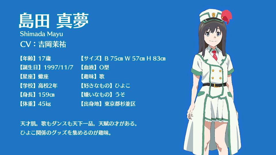 Wake-Up,-Girls-The-Shadow-of-Youth-Character-Designs-Mayu-Shimada
