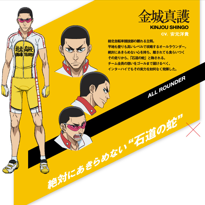 Yowamushi-Pedal-Anime-Movie-Character-Designs-Shingo-Kinjou