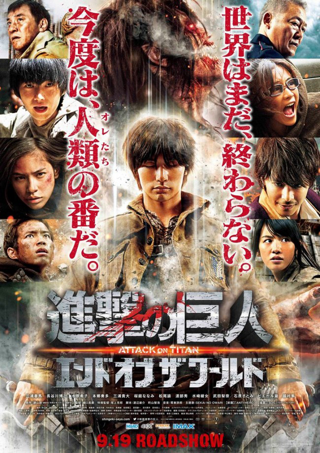 Attack-on-Titan-End-of-the-World-Visual