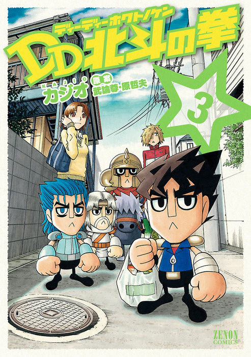 DD-Fist-of-the-North-Manga-Vol-3-Cover