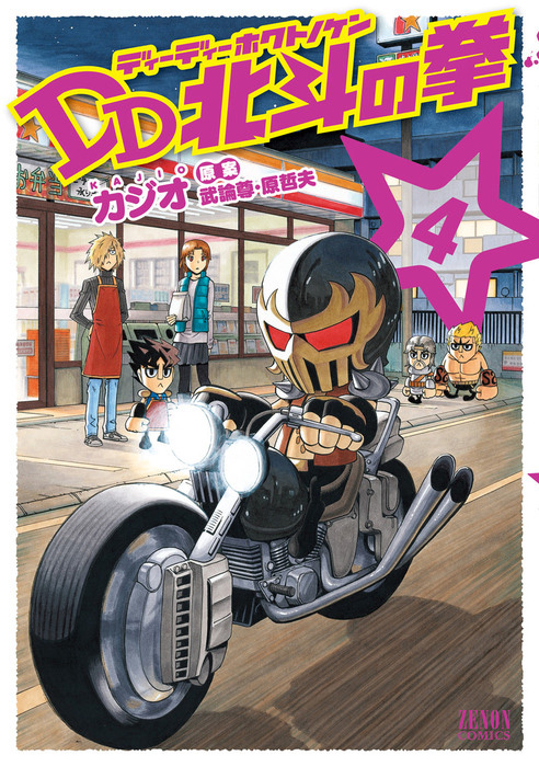 DD-Fist-of-the-North-Manga-Vol-4-Cover